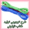 دانلود پروژه کارآفرینی کارخانه تولید طناب نایلونی