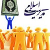 دانلود مقاله بررسی جایگاه مدیریت از دیدگاه اسلام