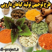 دانلود رایگان طرح توجیهی تولید گیاهان دارویی