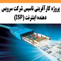 دانلود پروژه کارآفرینی تاسیس شرکت سرویس دهنده اینترنت (ISP)
