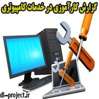 دانلود گزارش کارآموزی رشته کامپیوتر در خدمات کامپیوتری