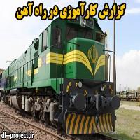 دانلود رایگان گزارش کارآموزی در راه آهن