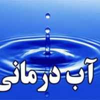 دانلود مقاله آب درمانی