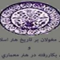 مقاله تاثير مغولان بر تاريخ هنر اسلامی و اصول بكاررفته در هنر معماری ايران