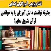 اقدام پژوهی چگونه توانستم دانش آموزان را به خواندن قرآن تشویق نمایم؟