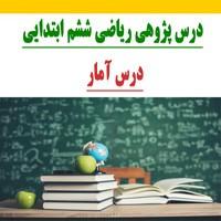 دانلود درس پژوهی ریاضی ششم ابتدایی (درس آمار)