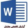 گزارش تخصصی (چگونگی تاثیر مثبت گذاشتن برعملکرد تحصیلی دانش آموزان با راهبردهای یادگیری)