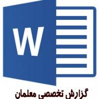 گزارش تخصصی (حل مشکل لکنت زبان یکی از دانش آموزان با راه حل های مناسب)
