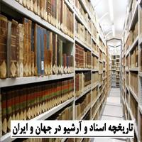 تحقیق تاریخچه اسناد و آرشیو در جهان و ایران
