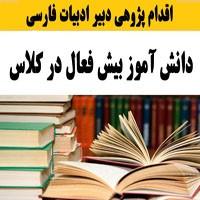اقدام پژوهی چگونه با دانش آموز بیش فعال در کلاس درس فارسی دوم راهنمایی برخورد کردم