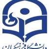 دانلود پروژه ترم هفت دانشگاه فرهنگیان