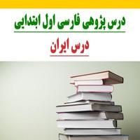 دانلود درس پژوهی فارسی اول ابتدایی (درس ایران)
