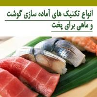انواع تکنیک های آماده سازی گوشت و ماهی برای پخت