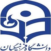 کارنمای معلمی رشته علوم تربیتی دانشگاه فرهنگیان