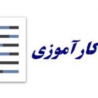 دانلود گزارش کارآموزی رشته کامپیوتر سیستم ثبت نمرات