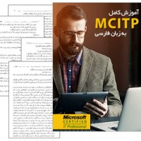 دانلود کتاب آموزش MCITP – زبان فارسی