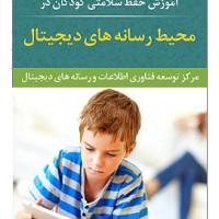 دانلود کتاب آموزش حفظ سلامتی کودکان در محیط رسانه های دیجیتال