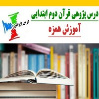 درس پژوهی قرآن دوم ابتدایی (آموزش همزه)