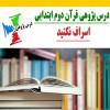 درس پژوهی قرآن پایه دوم ابتدایی (اسراف نکنید)
