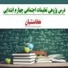 درس پژوهی تعلیمات اجتماعی چهارم ابتدایی (هخامنشیان)