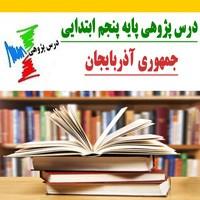 درس پژوهی پایه پنجم ابتدایی (جمهوری آذربایجان)