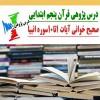 درس پژوهی قرآن پنجم ابتدایی (آموزش و یادگیری صحیح روخوانی و روانخوانی آیات ۱تا۱۰سوره انبیا)