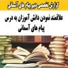 گزارش تخصصی (چگونگی علاقمند نمودن دانش آموز محمد امین به درس پیام های آسمانی)