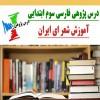درس پژوهی فارسی سوم ابتدایی (آموزش شعر ای ایران)
