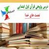 درس پژوهی قرآن پایه اول ابتدایی (نعمت های خدا)