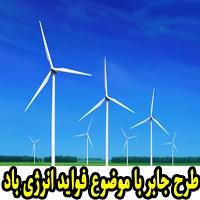 طرح جابر با موضوع فواید انرژی باد