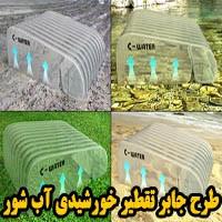 طرح جابر با موضوع تقطیر خورشیدی آب شور