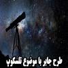 طرح جابر با موضوع تلسکوپ