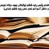 اقدام پژوهی پایه ششم (چگونگی بهبود دیکته نویسی در دانش آموز کم توان ذهنی پایه ششم ابتدایی)