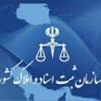گزارش کارآموزی رشته حسابداری در اداره ثبت اسناد و املاک مشهد