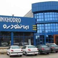 گزارش کارآموزی رشته حسابداری در نمایندگى ایران خودرو