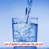 طرح جابر پایه سوم ابتدایی با موضوع آب تمیز