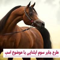 طرح جابر سوم ابتدایی با موضوع اسب
