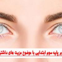 طرح جابر پایه سوم ابتدایی با موضوع مزیت های داشتن دو چشم