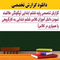 گزارش تخصصی کارگروهی در کلاس ششم ابتدایی