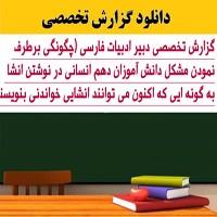 گزارش تخصصی دبیر ادبیات فارسی (مشكل دانش آموزان دهم انسانی در نوشتن انشا)