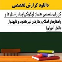 گزارش تخصصی اصلاح رفتارهای غیرمتعارف و نابهنجار دانش آموزان