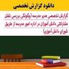 گزارش تخصصی مدیر مدرسه (چگونگی بررسی نقش مشاركتی دانش آموزان در اداره امور مدرسه از طريق شورای دانش آموزی)