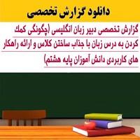 گزارش تخصصی درس زبان انگلیسی پایه هشتم