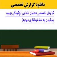گزارش تخصصی بهبود بخشیدن خط نوشتاری