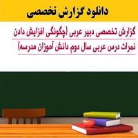 گزارش تخصصی افزایش نمرات درس عربی سال دوم