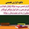 گزارش تخصصی سرپرست خوابگاه (شکوفا ساختن باور های مذهبی در دانش آموزان خوابگاهی)