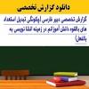 گزارش تخصصی استعدادهای بالقوه دانش آموزان در انشا نویسی