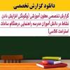 گزارش تخصصی معاون آموزشی (چگونگی افزایش دادن نشاط در دانش آموزان مدرسه راهنمایی درهنگام ساعات استراحت کلاسی)