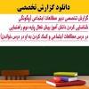 گزارش تخصصی درس مطالعات اجتماعی دوم راهنمایی