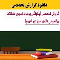 گزارش تخصصی (چگونگی برطرف نمودن مشکلات روانخوانی دانش آموز دیر آموزم)